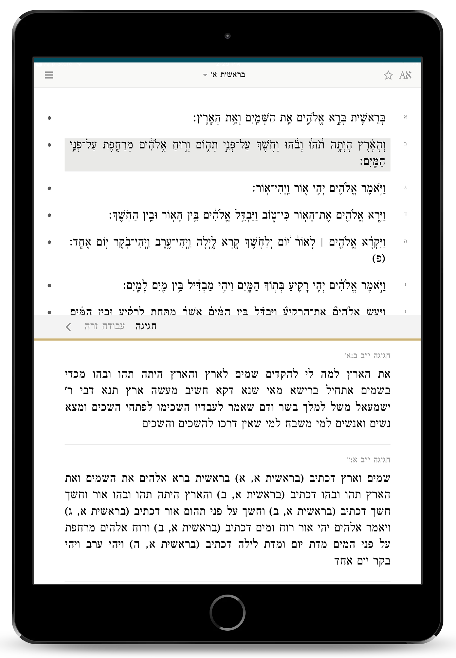 Sefaria app on Tablet